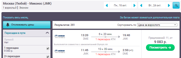 Москва - Миконос  - Москва