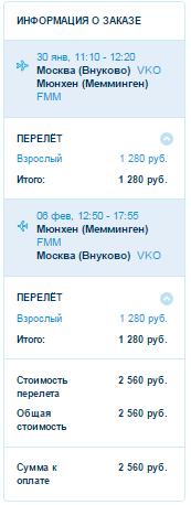 Победа. Москва ⇄ Мюнхен / Кельн: 2500 руб. [Прямые рейсы!]