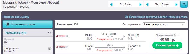 Москва - Мельбурн - Москва