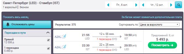 Azal. Москва / Питер ⇄ Тегеран (Иран) / Тбилиси / Баку / Стамбул: от 5300 руб. [есть Лето!]
