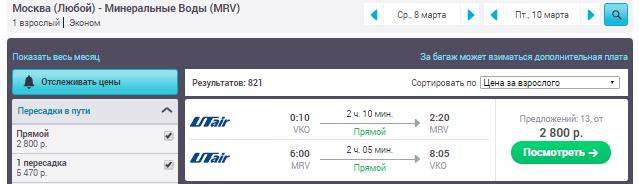 Москва - Минеральные Воды - Москва