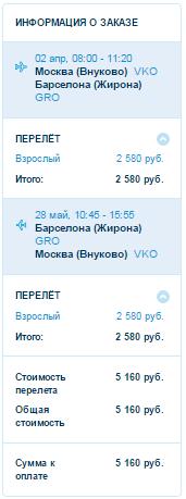 Победа. Москва ⇄ Барселона: 5200 руб. [Прямые рейсы!]