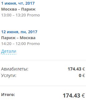 FlyOne. Москва / Питер ⇄ Венеция: 8800 / Милан: 9200 / Верона 9400 / Рим: 10000 /Валенсия: 10100 / Барселона: 10800 / Париж: 11300 руб. [есть Лето!]