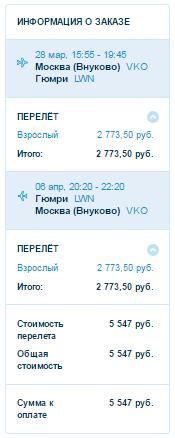 Победа. Москва ⇄ Гюмри (Армения): 5500 руб.