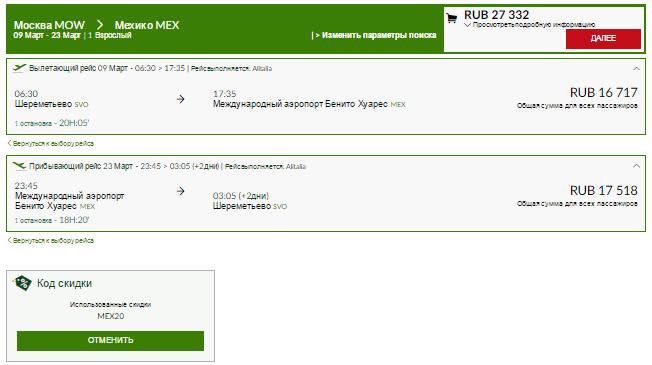 Alitalia. Скидка 20%. Москва ⇄ Мехико: 27300 руб.