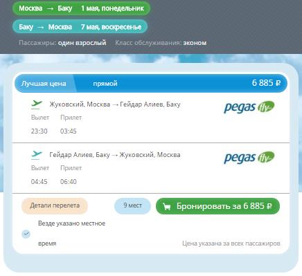 Pegas Fly. Москва ⇄ Баку: 6900 руб. [Прямые рейсы! есть на Майские и Июньские праздники!]