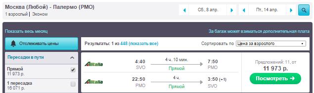 Москва - Палермо - Москва