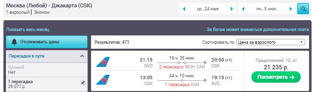 Москва - Джакарта - Москва