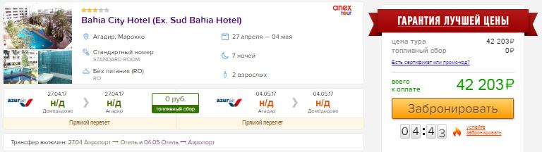 Тур в Марокко (Агадир) из Москвы на 7 ночей: от 21100 руб/чел. [с захватом Майских!]