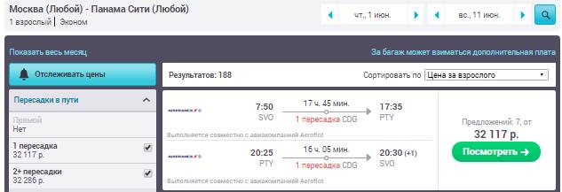 Москва - Панама Сити - Москва