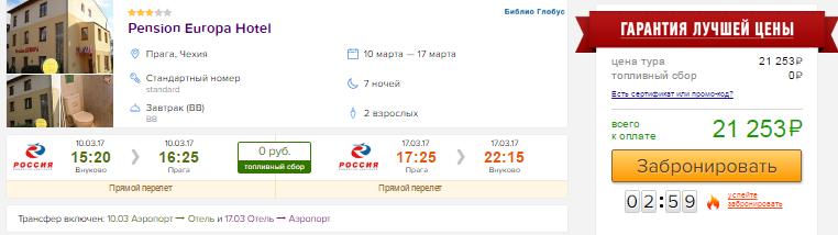 Тур в Прагу (Чехия) из Москвы на 7 ночей: от 10600 руб/чел.