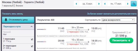 Москва - Торонто - Москва