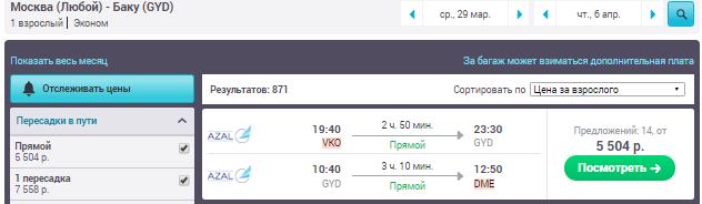 Москва - Баку - Москва