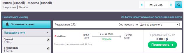 Авиасборка. VIM / Meridiana. Москва - Верона; Милан - Москва: 6200 руб. [Прямые рейсы!]