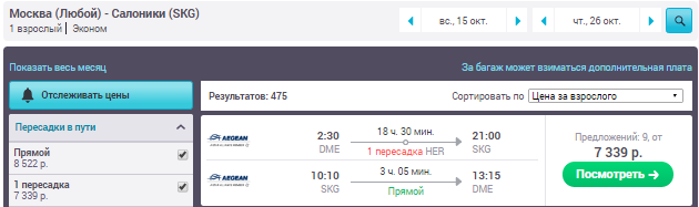 Москва - Салоники - Москва