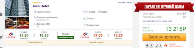 Тур в Прагу (Чехия) из Москвы на выходные (2 ночи): от 6600 руб/чел.