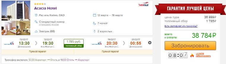 Тур в ОАЭ из Москвы на 3 ночи: от 12200 руб/чел / на 7 ночей: от 19400 руб/чел. [Февраль]