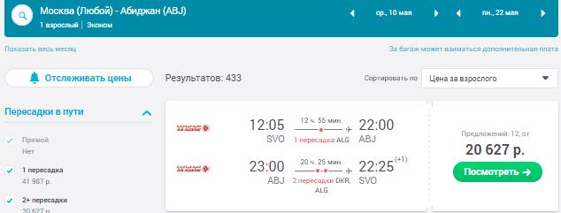 Москва - Кот-д'Ивуар - Москва