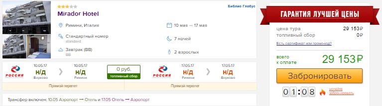 Туры из Москвы на 7 ночей: Болгария от 9700 / Италия: от 14500 / Испания: от 16500 / Тунис: от 15400 / Марокко: от 19900 руб/чел. [Апрель - май]