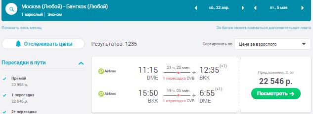 Москва - Бангкок- Москва