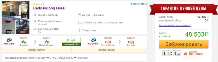 Тур в Таиланд (Пхукет) из Москвы на 7 ночей: от 22200 / на 11 ночей: от 24300 руб/чел.