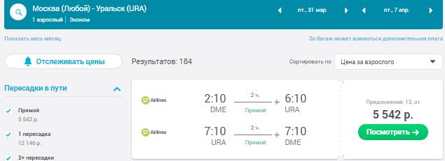 Москва - Уральск - Москва