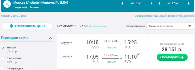 Москва - Майами - Москва