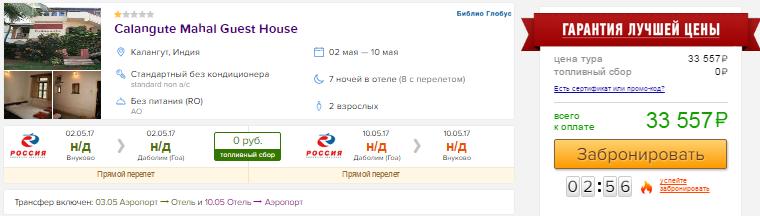 Туры в Индию (Гоа) из Москвы на 7 ночей: 16800 [2-10 мая!] / на 11 ночей: от 20600 руб/чел. [на Майские!] *Подешевело!