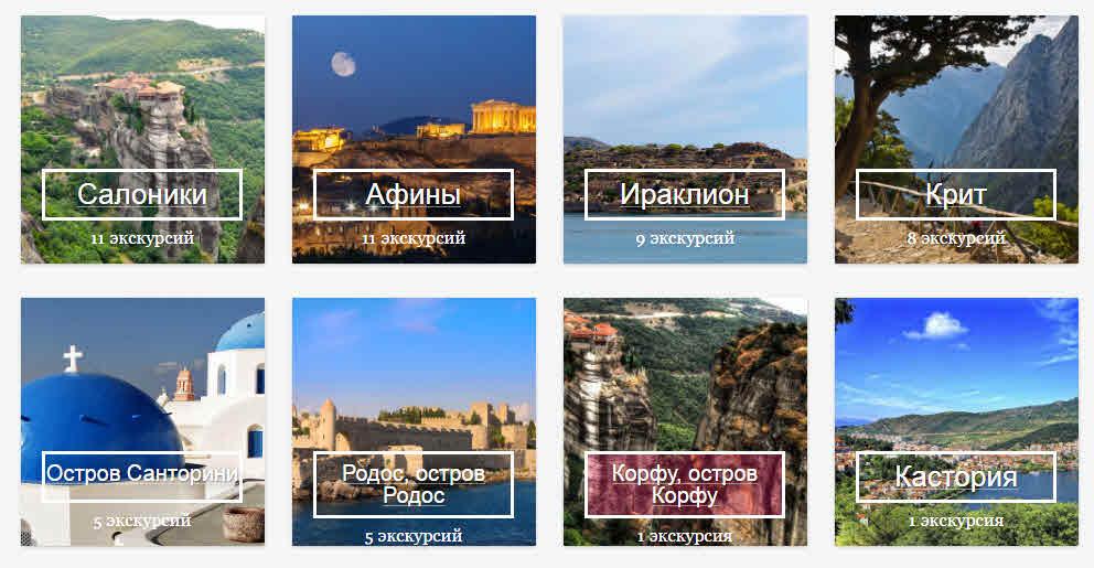 Лучшие цены на Туры в Грецию