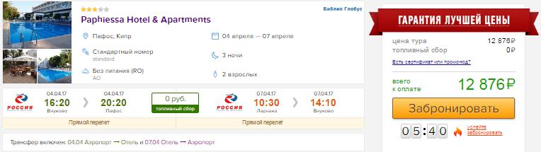 Туры на Кипр на 3 ночи из Москвы: от 6400 / из Питера: 9300 руб/чел.