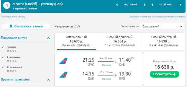 Москва - Гуанджоу - Москва