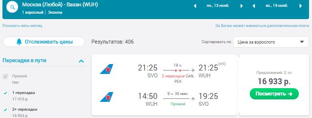 Москва - Вахан - Москва