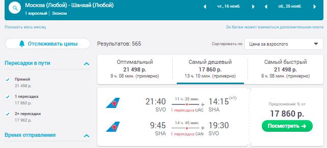 Москва - Шанхай - Москва