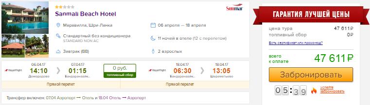 Туры на Шри-Ланку из Москвы на 12 ночей: от 23800 руб/чел.