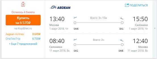 Москва - Салоники - Москва [Прямые рейсы!]