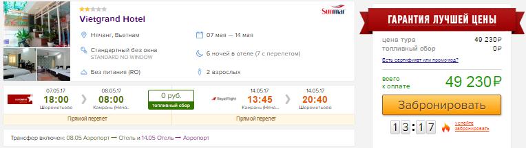 Туры из Москвы на 7 ночей в Таиланд: от 20900 / во Вьетнам: 24600 руб/чел. [с захватом Майских!]