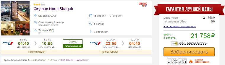 Тур в ОАЭ из Москвы на 6 ночей: от 10900 руб/чел. [вылет 15 Апреля]