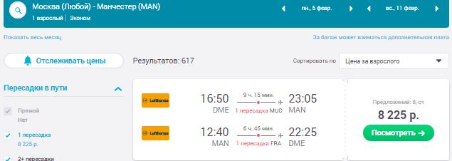 Москва - Манчестер - Москва