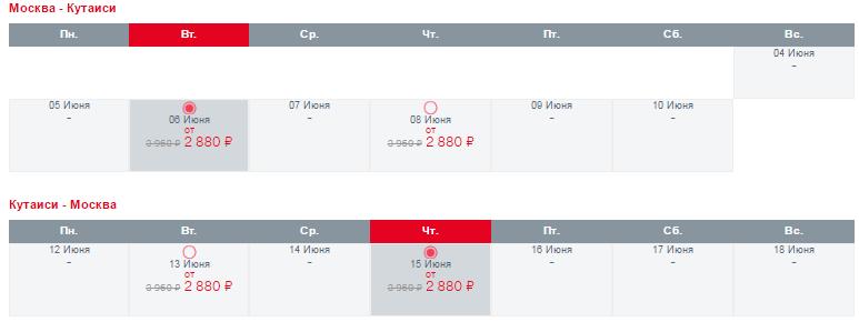 Ural Airlines. Скидка 30% на все направления. Москва ⇄ Кутаиси (Грузия): 5700 / Ереван: 7900  / Пальма-де-Майорка: 9200 / Барселона: 9800 руб. [Прямые рейсы!]