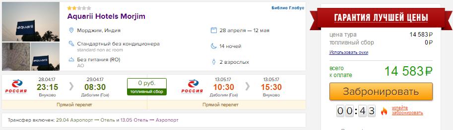 Туры в Индию (Гоа) из Москвы на 14 ночей: от 7300 руб/чел. [с захватом Майских!]