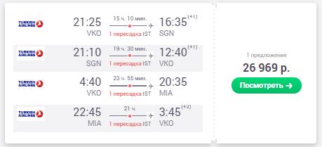 Turkish Airlines. Два полета в Азию или США