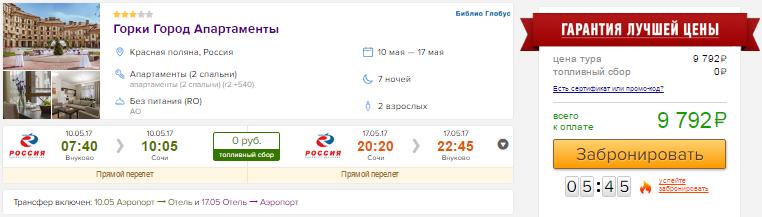 Туры в Сочи из Москвы: 3 ночи от 3200 руб/чел / 7 ночей от 4900 руб/чел / 11 ночей от 6400 руб/чел.