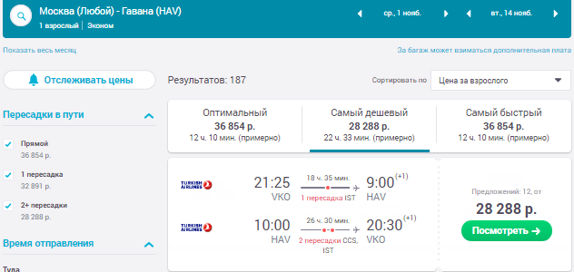 Turkish Airlines. Москва / Питер ⇄ Дели (Индия): от 14800 / Пекин (Китай): от 16000 / Гавана (Куба): от 28300 руб.