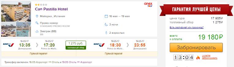 Туры из Москвы на Майорку (Канары) 3 ночи: от 9600 руб/чел.