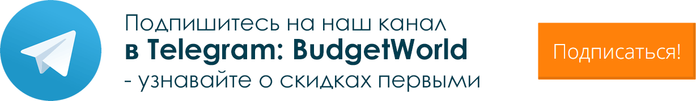 BudgetWorld в Telegram