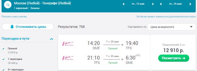 Москва - Тенерифе - Москва