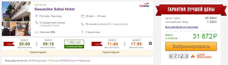 ТУР-пакет 11 ночей из Москвы в Таиланд: от 15900 руб/чел.