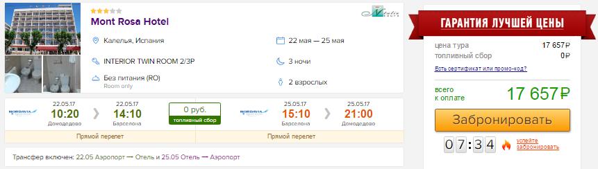 Тур в Испанию из Москвы на 3 ночи: от 8800 / на 7 ночей: от 11900 руб/чел.