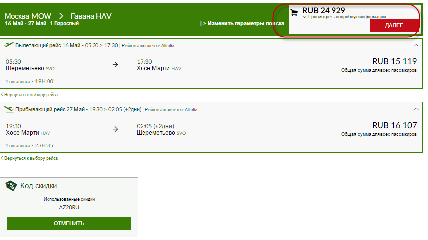Alitalia. Москва ⇄ Гавана (Куба): 24900 руб.