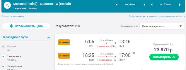 Москва - Хьюстон - Москва